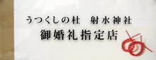うつくしの杜 射水神社 御婚礼指定店